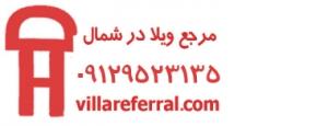 ویلا سرخرود | ویلا نوشهر | ویلا چمستان | ویلا خزرشهر | ویلا محمودآباد